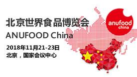 2018北京世界食品博览会[2018年11月21-22日]