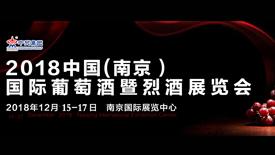 2018第五届中国(南京)国际糖酒食品交易会【2018年12月14日~...