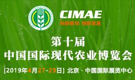 第十届中国现代农业博览会...