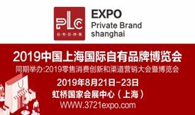 2019上海自有品牌及高...
