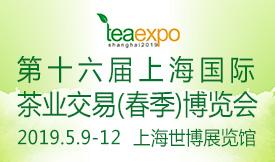 第十六届上海国际茶业交易(春季)博览会[2019年5月9-12号]
