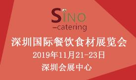 2019深圳国际餐饮食材...