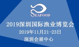 2019深圳国际渔业博览...