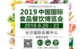 第四届中国食品餐饮博览会...