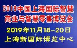 2019上海国际智慧商业与智慧零售博览会