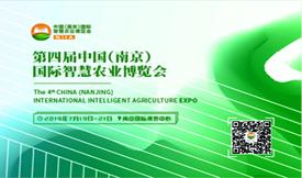 第四届中国(南京)国际智慧农业博览会[2019年7月19-21日]
