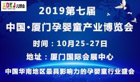 2019第七届中国•厦门孕婴童产业博览会[2019年10月25-27日...