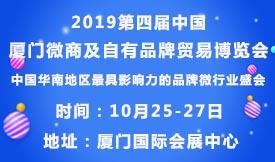 2019第四届中国•厦门微商及自有品牌贸易博览会[2019年10月25...