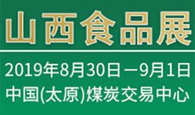 2019中国(山西)国际高端食品暨名酒博览会[2019年8月30日-9...