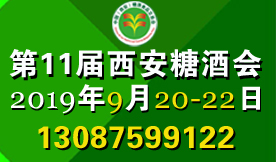 2019第十一届中国(西安)糖酒食品交易会[2019年9月20日-22...