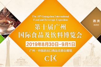 第十届广州国际食品及饮料博览会[2019年8月30日-9月1日]