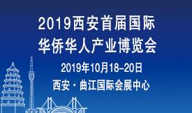 2019中国(西安)首届华侨华人产业博览会[2019年10月18-20...