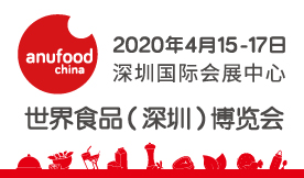 德国科隆世界食品博览会强力推动-世界食品(深圳)博览会[2020年4月...
