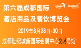 2019 成都国际酒店用...