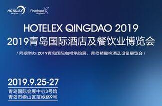 HOTELEX青岛国际酒...