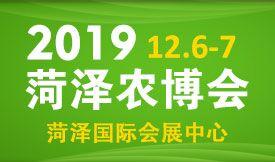 2019中国(菏泽)现代...