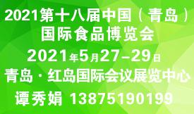 2021第十八届中国(青岛)国际食品博览会[2021年5月27日-29...