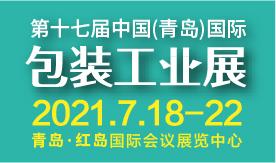 第17届中国(青岛)国际包装工业展览会[2021年7月18—22日]