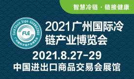 2021第六届广州国际生鲜加工包装及餐饮工业化设备展览会[2021年8...