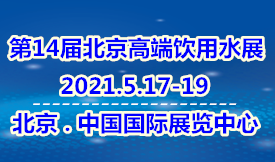 2021第14届中国国际...
