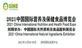 2021中国(深圳)国际...