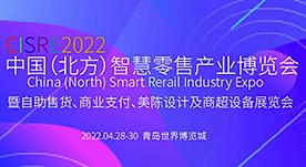 2022中国(北方)智慧零售产业博览会 暨自助售货、商业支付...